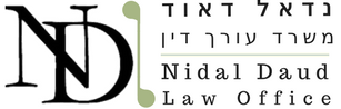 עורך דין ונוטריון נדאל דאוד | מקרקעין ומיסוי מקרקעין | מעלות תרשיחא Logo