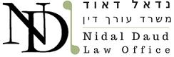 עורך דין ונוטריון נדאל דאוד | מקרקעין ומיסוי מקרקעין | מעלות תרשיחא לוגו
